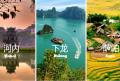 河内-下龙湾-萨帕六日之越南旅游配套