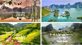 河内–下龙–萨帕-宁平七日之越南旅游配套