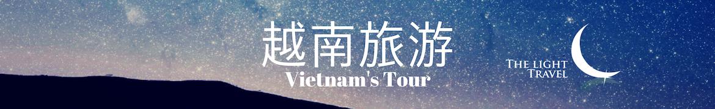 Vietnam's Tour 越南旅游 The Light Travel