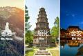 岘港-顺化-会安 五日之越南旅游